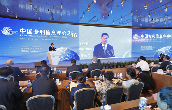 第七届中国专利信息年会在北京成功举办