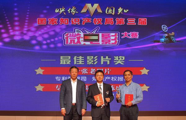 国家常识产权局第三届微影片大赛评审结果揭晓