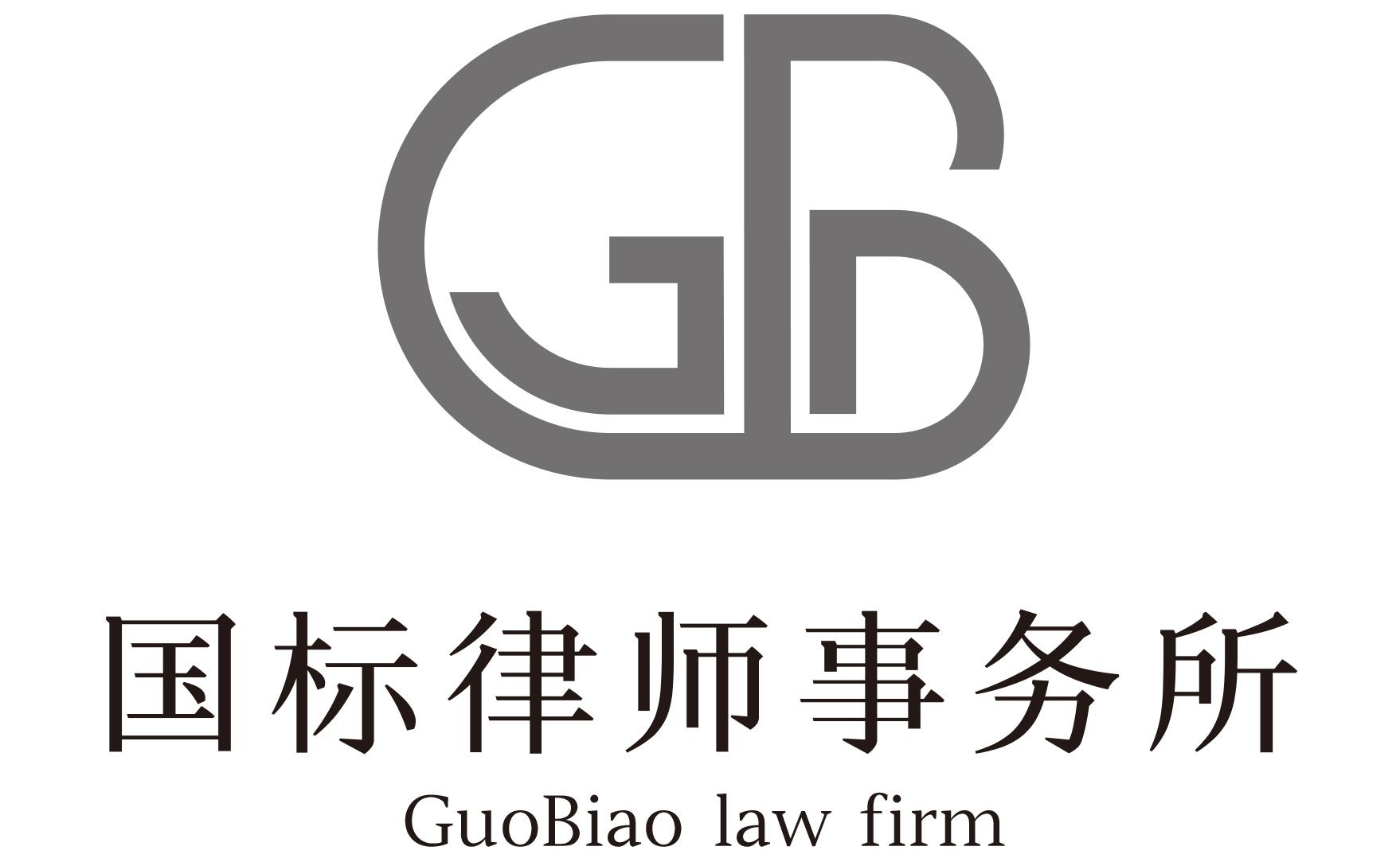 北京国标律师事务所