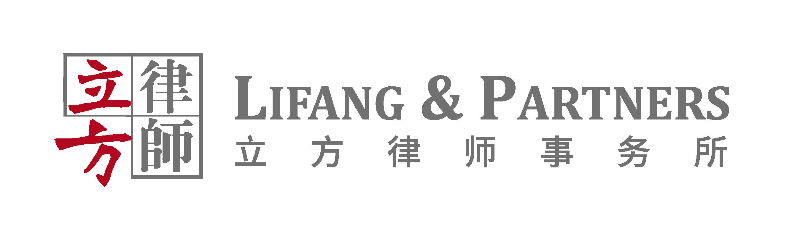北京市立方律师事务所